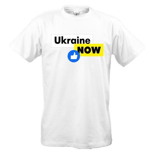Футболка Ukraine NOW Like