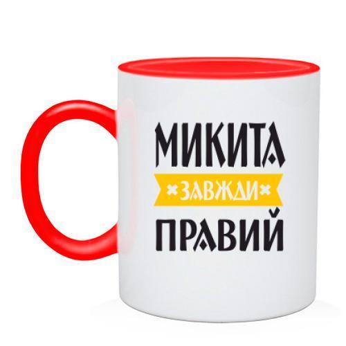 Чашка Микита завжди правий