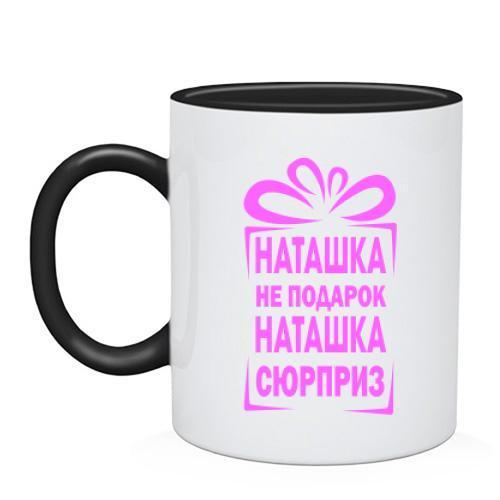 Чашка Наташка не подарок
