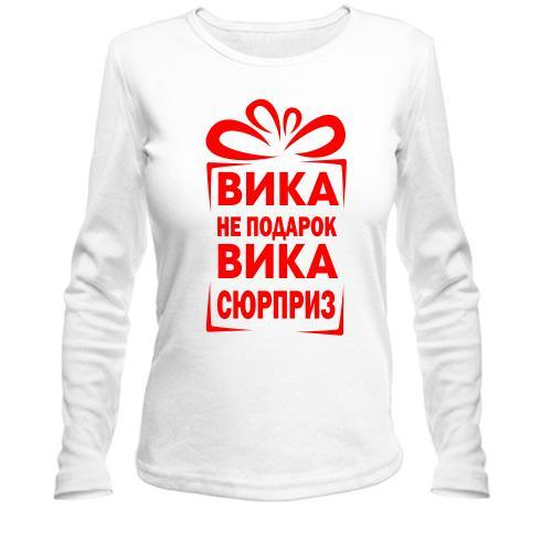 Лонгслив Вика не подарок