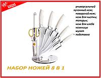 Набір ножів RL-WHT8W 8 в 1