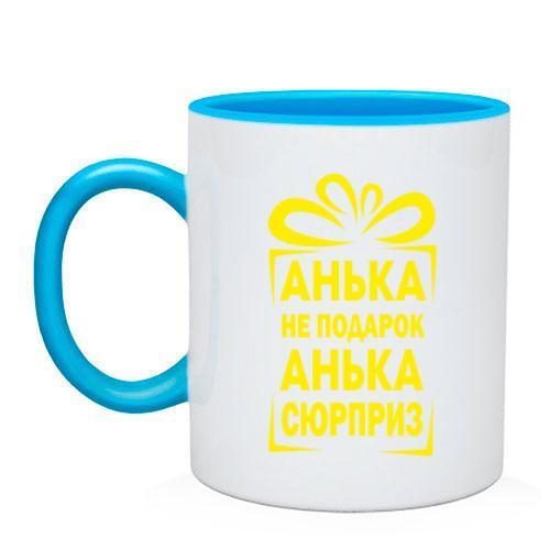 Чашка Анька не подарок