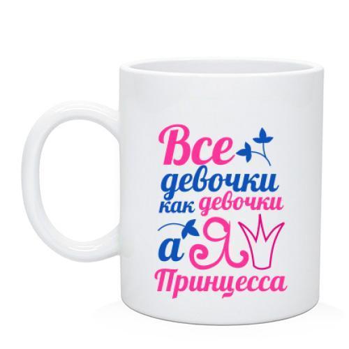 Чашка Я принцесса (2)