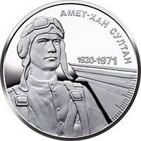 Амет-Хан Султан монета 2 гривні, фото 2