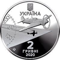 Амет-Хан Султан монета 2 гривні