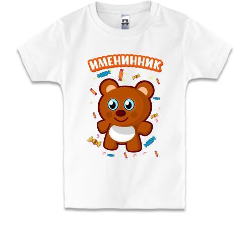 Детская футболка с мишкой Именинник