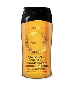 Двухфазное средство для снятия макияжа Argan Oil Compliment 150 мл.