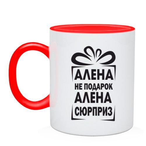 Чашка Алёна не подарок