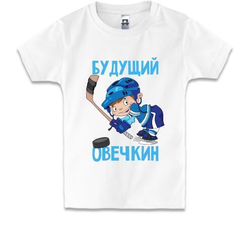 Детская футболка с хоккеистом Будущий Овечкин