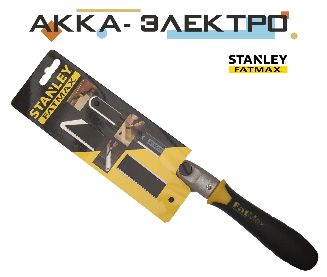 Мини-ножовка универсальная Stanley FatMax (0-20-220)