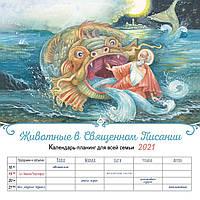"""Семейный Календарь - планинг """" Животные в Священном Писании """" на 2021 год, фото 1"""