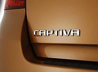 Эмблема надпись багажника Chevrolet Captiva оригинал