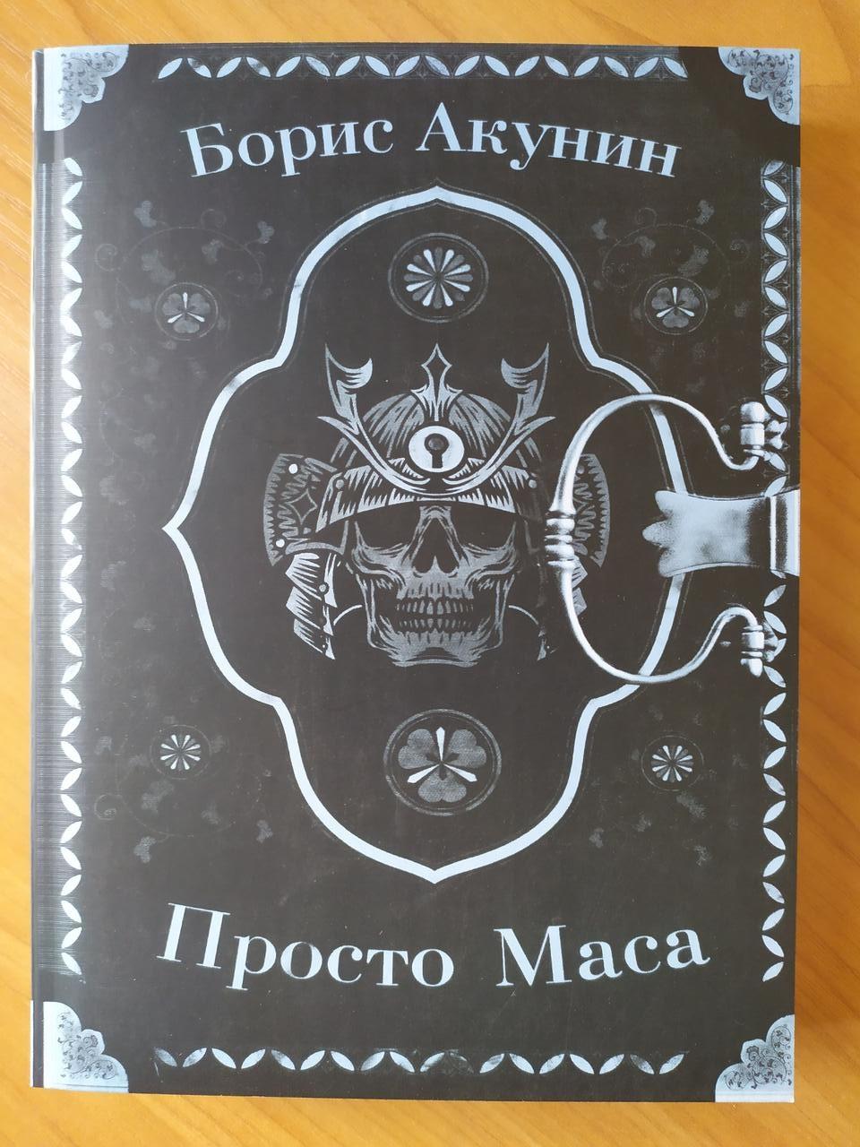 Борис Акунин. Просто Маса