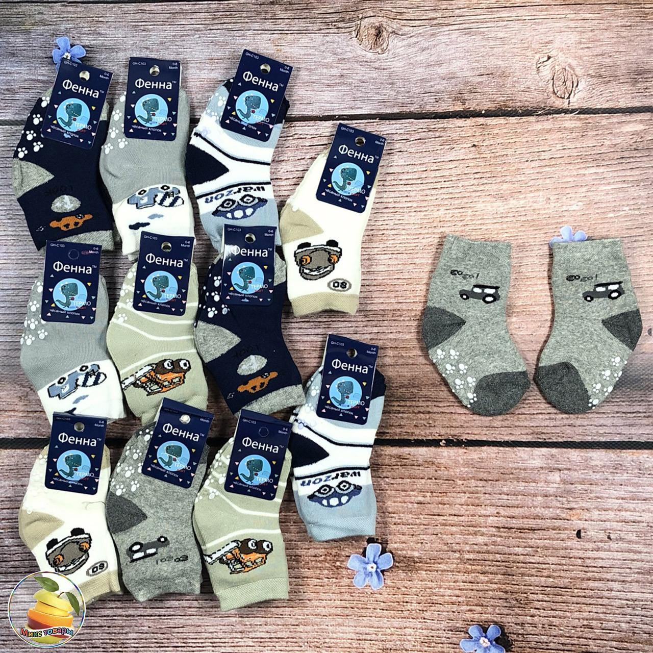 Дитячі термо шкарпетки (Хлопчик) Розмір: 12 - 18 місяців (20936-3)