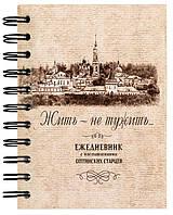 Православный ежедневник. Жить - не тужить. С наставлениями Оптинских старцев. БЕЗ дат.