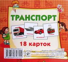 """Карточки мини (18 карточек) """"Транспорт"""" от Jumbi. J015y"""