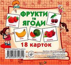 """Карточки мини (18 карточек) """"Фрукты и ягоды"""" от Jumbi. J801y"""