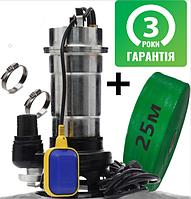 Фекальный насос нержавейка с измельчителем WQEURO DELTA 12 SWP 2.5 + шланг 25м (GR) с хомутами