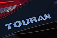Эмблема надпись багажника VW Volkswagen TOURAN до 2010г, фото 1