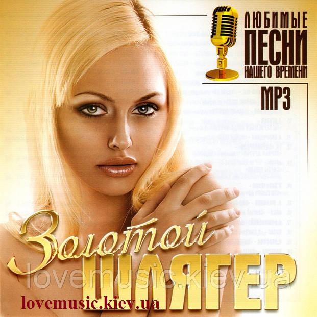 Музичний сд диск ЗОЛОТИЙ ШЛЯГЕР Улюблені пісні нашого часу (2012) mp3 сд