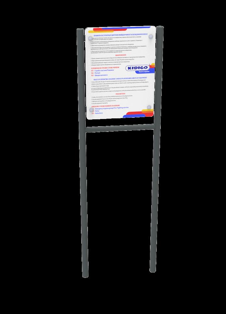 Информационный стенд Kidigo (32601)
