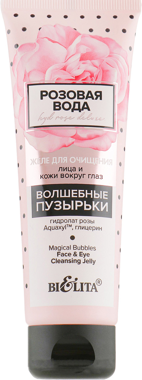 Желе для очищения лица и кожи вокруг глаз  «Волшебные пузырьки»