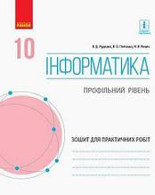Зошит для практичних робіт Інформатика 10 клас Профільний рівень Руденко В. Ранок