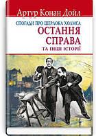 Спогади про Шерлока Холмса Остання справа та інші історії