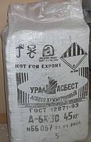 Асбест хризотиловый А6К30 ГОСТ 12871-93 (Асбестовая крошка)(Асбокрошка)