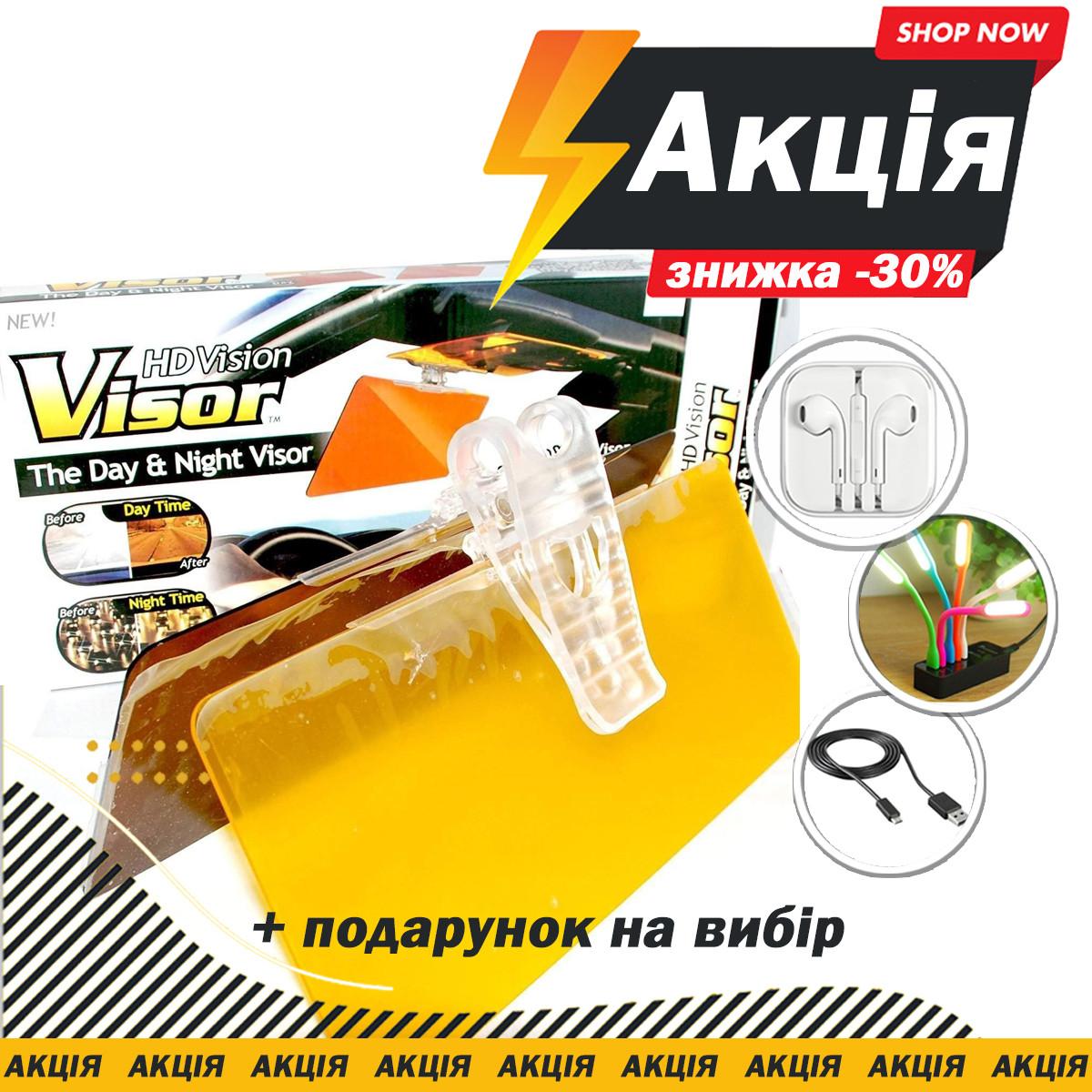 Антикблик для водителей HD Vision Visor 2 в 1 день м ночь