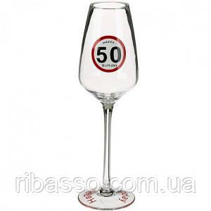 OOTB Бокал  для шампанского Happy Birhday 50