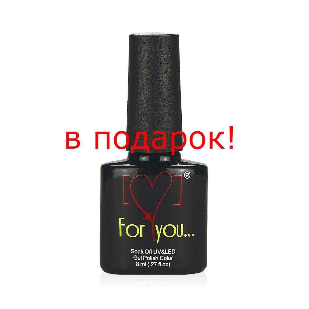 Гель лак FOR YOU в подарок за 1 грн.
