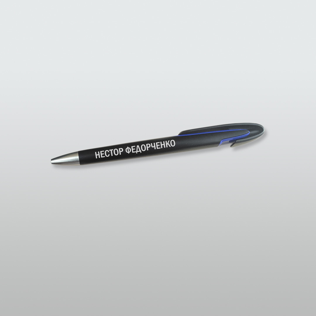 Именная ручка 2012С, КОД: 225843