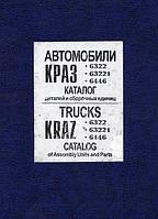 Каталог деталей КрАЗ 6322, 63221, 6446 (Арт. 6322-3902020)
