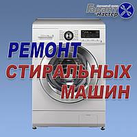 Ремонт стиральных машин на дому в Житомире