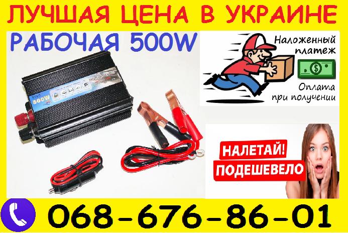 Преобразователь напряжения, инвертор 500W 12/220В