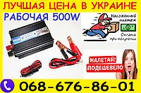 Преобразователь напряжения, инвертор 500W 12/220В, фото 1