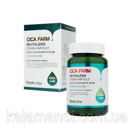 Ампульный крем с экстрактом центеллы FarmStay Cica Farm Revitalizing Cream Ampoule 250 мл