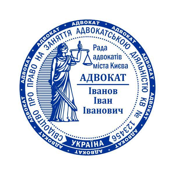 Печать Бюро Адвоката, клише 38-40 мм без оснастки