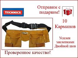 Пасок шкіряний для інструменту 10 кишень Technics 16-701