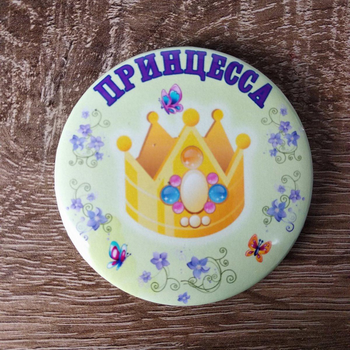 Значок Принцесса