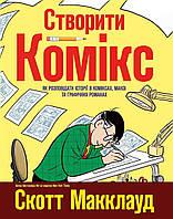 Комикс Рідна мова Створити комікс. Як розповідати історії в коміксах, манзі та графічних романах