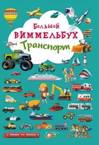 """Книжка-картонка """"Великий виммельбух. Транспорт"""" (рос) F00019805"""