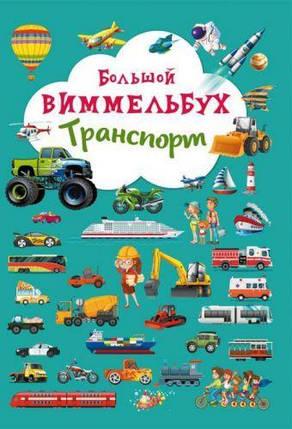 """Книжка-картонка """"Великий виммельбух. Транспорт"""" (рос) F00019805, фото 2"""