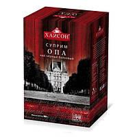 Хайсон Черный чай Суприм OPA 100 гр