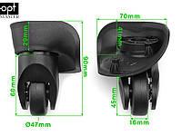 Колеса для валізи, ЧМК-144/1, 70*70 мм
