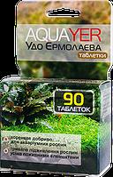 Таблетки для растений 90 шт, удобрение для растений, AQUAYER Удо Ермолаева  в аквариум