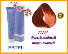 Полуперманентная крем-краска без аммиака Estel Sense De Luxe 77/44 Русый медный интенсивный