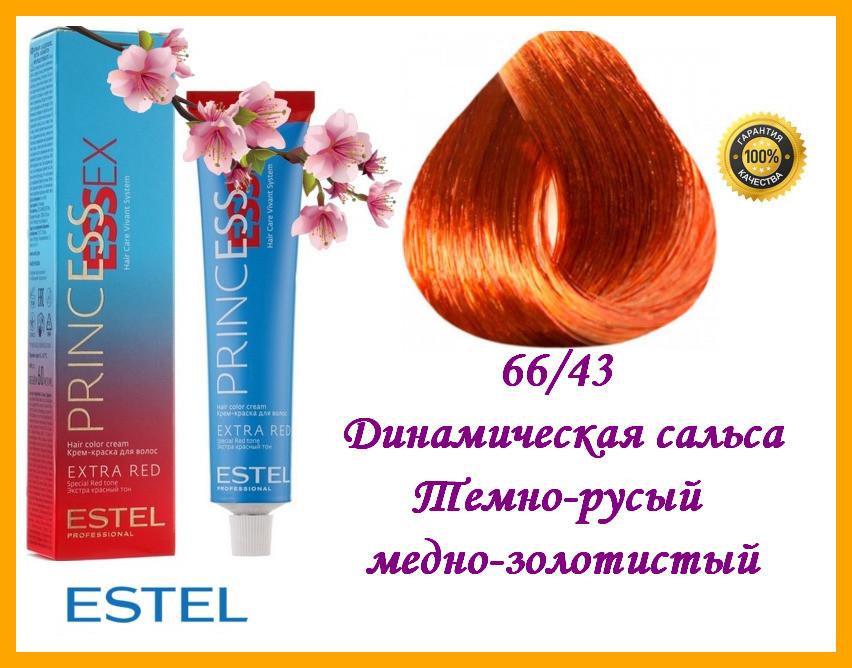 Стійка крем-фарба Estel Essex Extra Red 66/43 Динамічна сальса Темно-русявий мідно-золотистий 60,