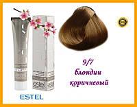 Крем-краска для седых волос Estel SILVER DE LUXE Эстель 9/7 Блондин коричневый,